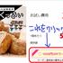 【サンプル百貨】クッキーを半額購入