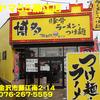 県内ハ行(71)~フジヤマ55藤江店(閉店)~