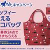 フジパン 秋の本仕込キャンペーン ミッフィー洗えるエコバッグが必ずもらえる!