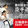 【大会・エントリー情報】「第6回JFKO(全日本フルコンタクト空手道選手権大会)」|今回は男子が5階級へ増設!