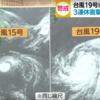 台風19号は人工(気象兵器)感が半端ない!?今日中に逃げられる人は逃げなさい。