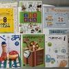 Z会幼児年長コース2月号が届いたよ。