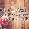 【無印良品週間】買って良かった物4選〜ミリマム・シンプル生活〜