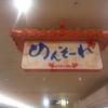 深夜テンションで沖縄へ