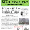 【緊急企画】6/1~6/15 入管収容問題パネル・写真展「わたしを ここから だしてー入管収容所の外国人の現在(いま)ー