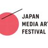 第20回文化庁メディア芸術祭 受賞作品展