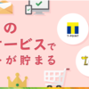 新生銀行で毎月お得にポイ活をしよう!!