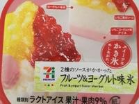 セブンの「フルーツ&ヨーグルト味氷」が美味しい。3層「全て」を重ねて食べると「もっと」美味しいぞ!