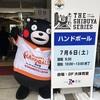 くまモン 渋谷区スポーツセンターに出没