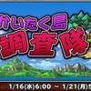 【イベント情報】かいたく島と次週のイベント