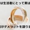 事実婚は生活者にとっては実は相当不便。経験者がデメリットを語ります。