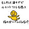 ペイントソフト(20171025_02)