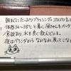 【万年筆・インク】妻のねこ日記・2月上旬10日分!【猫イラスト】