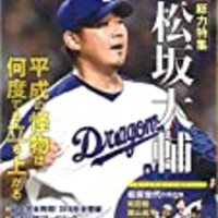 松坂大輔西武復帰の見出しに感じた違和感~大幅減俸も覚悟、なんて当たり前