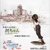 堀絢子さん:反戦反核ひとり芝居「朝ちゃん」2017年5月公演