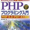 Mac で Eclipse PDT (Helios) と XAMPP で PHP の Debug