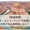 【断崖絶壁】ホースシューベンドの絶景に圧倒される事間違いなし!