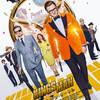 【ネタバレ感想】映画『キングスマン2:ゴールデン・サークル』から学ぶ人生(レビュー)