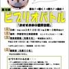 2月12日、宇都宮南図書館でビブリオバトルを開催。ついに通算10回
