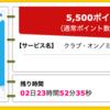 【ハピタス】ANAマイルも貯められるクラブ・オン/ミレニアムカード セゾンが5,500pt(5,500円)! さらに入会&利用で2,000円キャッシュバックも♪