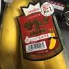 バナナでトリップできるのかチャレンジ【準備】