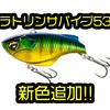 【SHIMANO】タフな時に効くバイブレーション「バンタム ラトリンサバイブ 53」に新色追加!