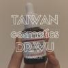 【 台湾在住者オススメ!】DR.WU『ドクター・ウー』台湾コスメブランドの基礎化粧品を再チェック!