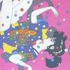 今踊るミシン / 伊藤重夫という漫画にとんでもないことが起こっている?