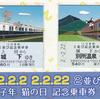 上田電鉄  「子年 猫の日 記念乗車券」