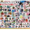 【WORKMAN】2021年5月のセール開始! 注目商品はワークマン初のスーツ!?