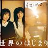 【日本映画】「君が世界のはじまり〔2020〕」を観ての感想・レビュー