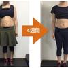 減塩食の効果で1ヶ月で身体が引き締まった30代女性のビフォーアフター