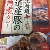 今日のカレー  ベル食品 北海道道産豚の角煮カレー
