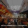 623食目「仙台朝市で仙台伝統野菜を探す」仙台には6つの伝統野菜があるらしい@仙台2回目その④
