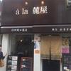 a la 麓屋:田町