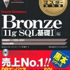OracleMasterBronze11gSQL基礎Ⅰ受験レポート