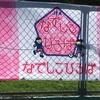 ナデシコサッカー広場