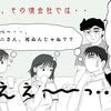 【ノンフィクション】カニの胆石日記③
