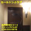 ザ・カールトンクラブ~2013年12月のグルメその8~