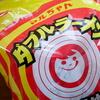 北海道限定マルちゃんダブルラーメンはカップルのための商品だと思う。独り身の僕には必要なかったぁーーっ!!
