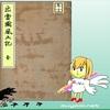 ふれん鳥『出雲國風土記』〔寛政五年(1793)〕に寄り添うの図