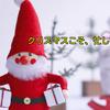 【通訳者のクリスマス】 仕事が減るって嘆いてないで・・・