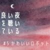 #5 かわいいロボット の放送後記(text by @_yoiyoru)