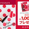 資生堂インテグレートのプチクレヨンシリーズを合計1,000名にプレゼント!