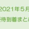 【まとめ】2021年5月株主優待到着のまとめ