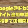 2019年1月最新版googleアドセンスのサイト追加申請の方法と、審査合格までにかかる時間