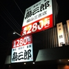 鳥三郎 福山三吉店(福山市)