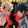 【漫画レビュー】僕のヒーローアカデミア No.21 各々の胸に【週刊少年ジャンプ1号】