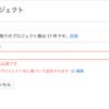 RubyでGoogleAnalyticsのデータを取得する