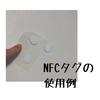 NFCタグを使ったiPhoneのオートメーション使用例について(スマートリモコンとリンクさせて家電操作)